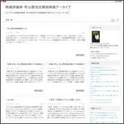 映画評論家・町山智浩氏解説映画アーカイブ