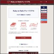 Ruby on Rails チュートリアル