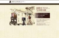 函館市写真歴史館