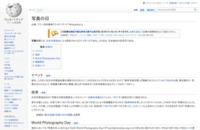 写真の日 - Wikipedia