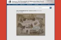 幕末・明治期 日本古写真メタデータ・データベース