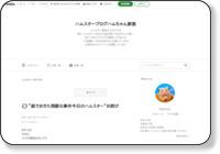 https://ameblo.jp/hamakiyo-2912/