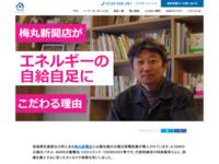 https://solar-carport.jp/interview/umemaru_shinbun?fbclid=IwAR0qfhcOdTw7_aPytC1rxTTsuINV_Wjksirc02JSh4v7lrhZvfddd_qNjls