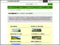 http://www.rinya.maff.go.jp/hokkaido/koho/koho_net/gss-blog/index.html