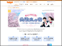 http://ck.jp.ap.valuecommerce.com/servlet/referral?sid=3078153&pid=882240611&vc_url=http%3A%2F%2Fwww.jalan.net%2Ftheme%2Fjuken%2F
