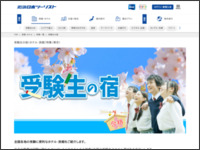 http://ck.jp.ap.valuecommerce.com/servlet/referral?sid=3078153&pid=882241013&vc_url=http%3A%2F%2Fyado.knt.co.jp%2Fps%2Fcontents.jsp%3Ff%3Djukensei%2Findex.html