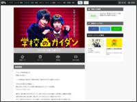 http://www.ntv.co.jp/kaidan/