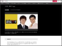 http://www.tv-tokyo.co.jp/shosetsu-ari/