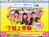 http://www.tbs.co.jp/gekokujo_juken/