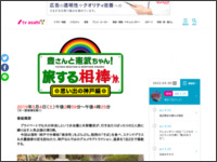 http://www.tv-asahi.co.jp/tabisuruaibou/