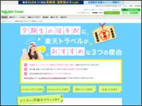http://ck.jp.ap.valuecommerce.com/servlet/referral?sid=3078153&pid=882240853&vc_url=http%3A%2F%2Ftravel.rakuten.co.jp%2Fspecial%2Fjyuken%2F