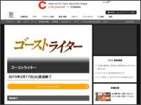 http://www.fujitv.co.jp/ghostwriter/index.html