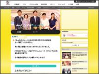 http://www.fujitv.co.jp/minnanonews/