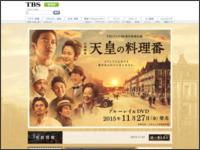http://www.tbs.co.jp/tenno_no_ryoriban/