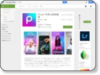 https://play.google.com/store/apps/details?id=com.picsart.studio&feature=search_result#?t=W251bGwsMSwxLDEsImNvbS5waWNzYXJ0LnN0dWRpbyJd