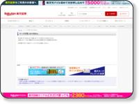 https://www.rakuten-sec.co.jp/web/learn/archive/20100623.html