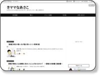 https://www.kimamanaasako.com/