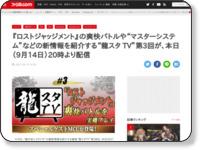 https://www.famitsu.com/news/202109/14233666.html