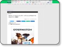 https://game.watch.impress.co.jp/docs/news/1351265.html