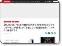 https://www.famitsu.com/news/202109/17234109.html