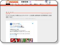 https://www.inside-games.jp/article/2021/09/17/134286.html