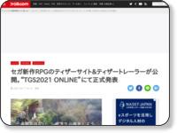 https://www.famitsu.com/news/202109/17234096.html