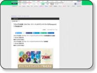 https://game.watch.impress.co.jp/docs/news/1352101.html