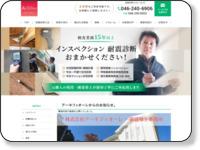 耐震診断・建物調査なら【神奈川県 花設計工房】