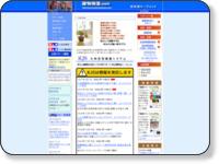 建物検査.com KJS 九州住宅検査システム