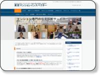 ホームインスペクションを東京で依頼するなら | 東京マンションインスペクター