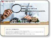 HOME | 三井ホームテクノス | 三井ホームグループ メンテナンス