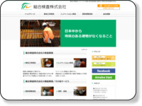 TIC-総合検査株式会社|お客様の「住まいの安心・安全」のために