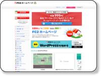 http://web.fc2.com/