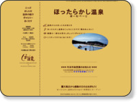http://www.hottarakashi-onsen.com/