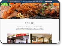 https://www.fugetsu.co.jp/core2012.html