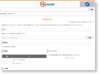 URLチェッカー - 短縮urlなどのリンク先を確認