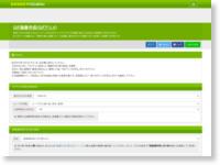 GIF作成 - GIF画像(GIFアニメ)を無料で作成できるサイト!