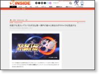https://www.inside-games.jp/article/2021/07/24/133589.html