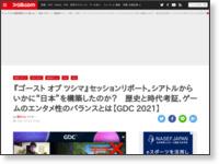 https://www.famitsu.com/news/202107/25228176.html
