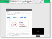 https://game.watch.impress.co.jp/docs/news/1340743.html