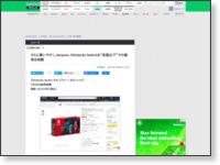 https://game.watch.impress.co.jp/docs/news/1341059.html