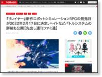 https://www.famitsu.com/news/202109/28235074.html