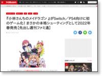 https://www.famitsu.com/news/202109/28234867.html
