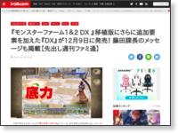 https://www.famitsu.com/news/202109/28234884.html