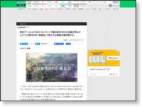 https://game.watch.impress.co.jp/docs/news/1354143.html