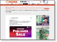 https://www.inside-games.jp/article/2021/09/28/134429.html
