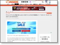 https://www.inside-games.jp/article/2021/09/28/134427.html