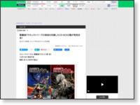 https://game.watch.impress.co.jp/docs/news/1353679.html