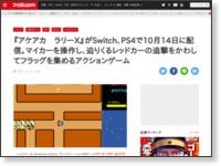 https://www.famitsu.com/news/202110/13237077.html