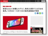 https://www.famitsu.com/news/202110/14237321.html